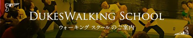 Dukes Teach Walking ウォーキングを教える