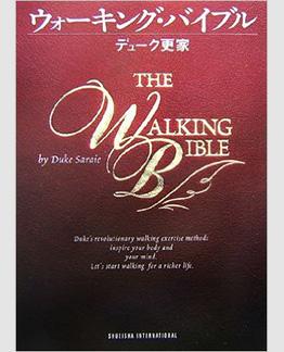 「ウォーキング・バイブル」 by デューク更家