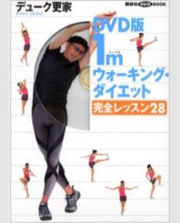 DVD 1Mウォーキングダイエット完全レッスン28