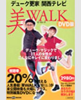 DVD版 美 WALK