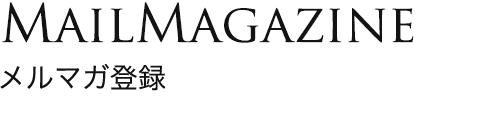 MailMagazine メルマガ登録