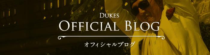 Dukes Official Blog オフィシャルブログ
