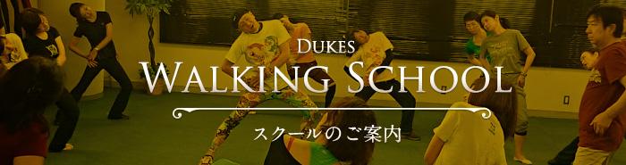 Dukes Walking School スクールのご案内