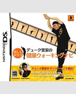 「デューク更家の健康ウォーキングナビ 」任天堂DSソフト