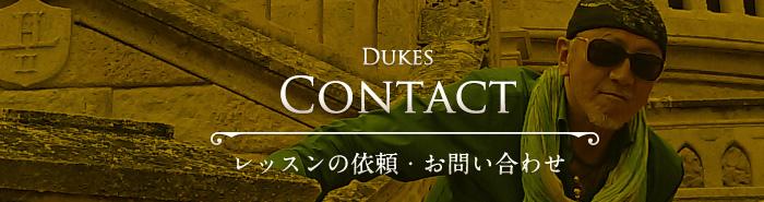 Dukes Contact レッスンの依頼・お問い合わせ