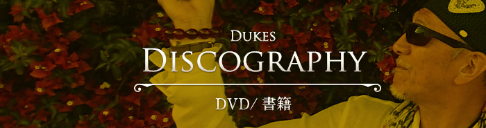 Dukes Discography DVD/書籍