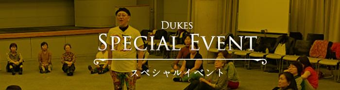 Special Event スペシャルイベント