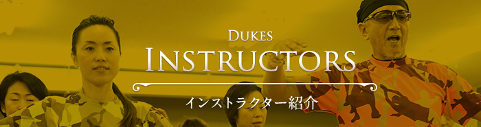 Dukes Instructors インストラクター紹介