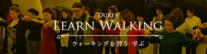 Dukes Learn Walking ウォーキングへを習う・学ぶ