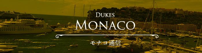 Dukes Monaco モナコ通信