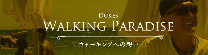 Dukes Walking Paradise ウォーキングへの想い